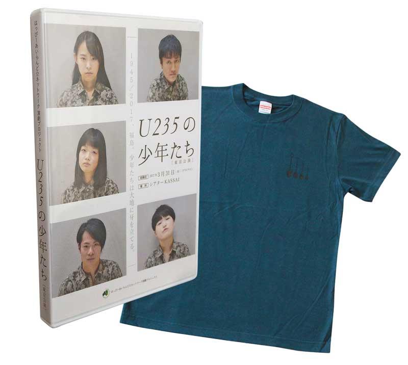 「U235の少年たち」東京公演記録DVD