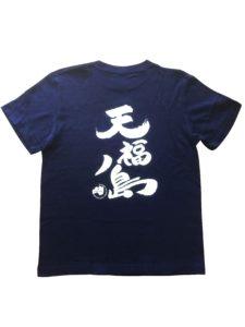 天福ノ島オリジナルTシャツ背